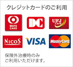クレジットカードのご利用は保険外治療時のみ